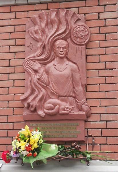 Мемориальная доска на доме Булгакова