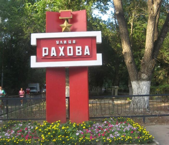 Сквер на улице Рахова