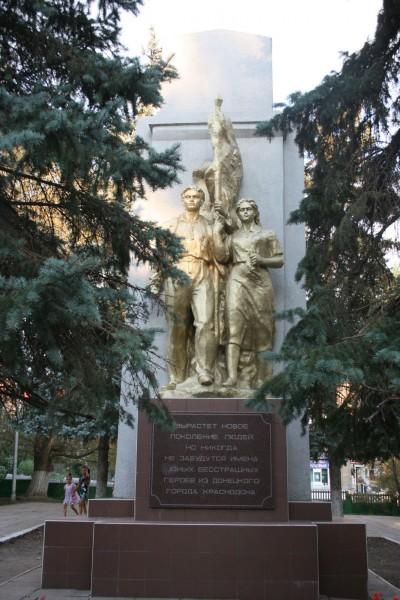 Памятник героям-краснодонцам