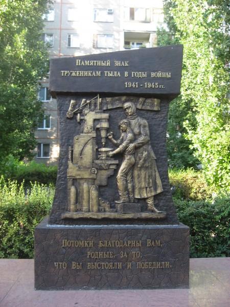 Памятный знак труженикам тыла в годы войны