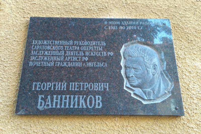Мемориальная доска Г.П. Банникову на театре оперетты