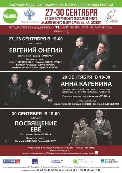Гастроли Театра Вахтангова