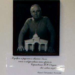Юрий Петрович Киселев