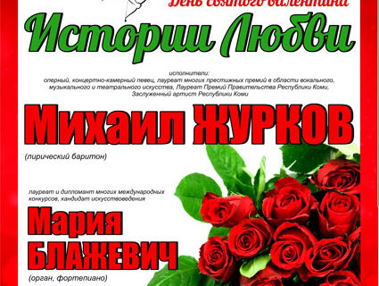 «Призрак оперы» на органе — на День Святого Валентина