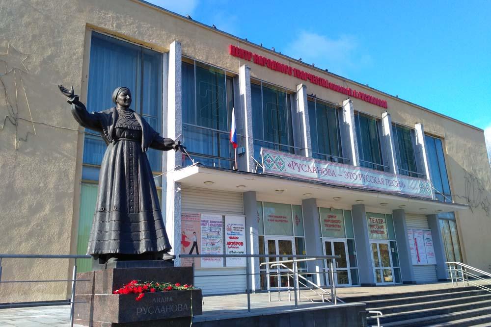 Памятник Руслановой. Центр Руслановой