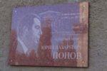 мемориальная доска Юрию Попову