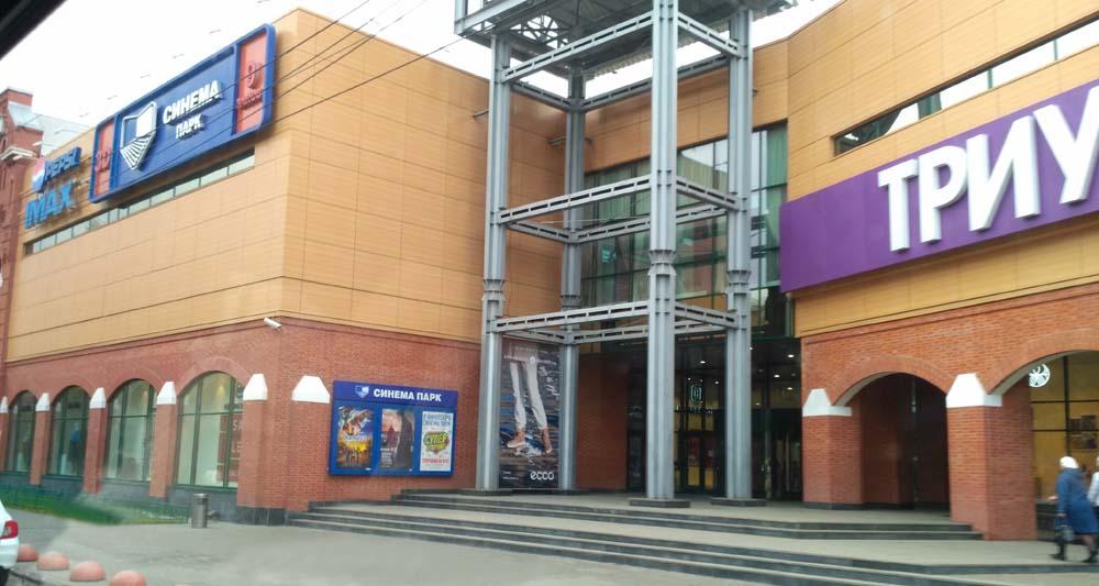 Кинотеатр Синема Парк. Триумф-молл