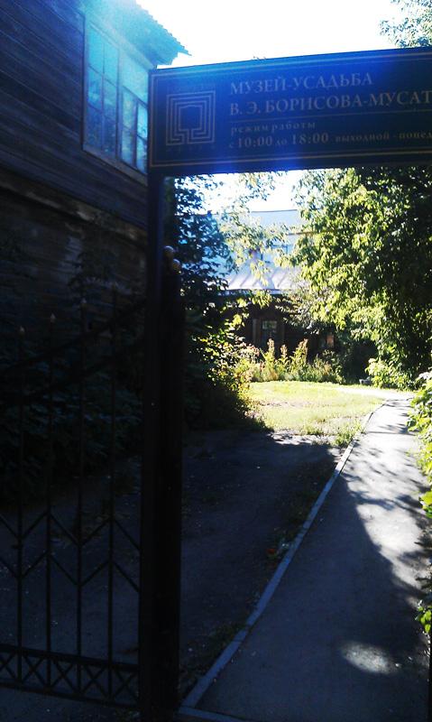 Музей-усадьба Виктора Борисова-Мусатова