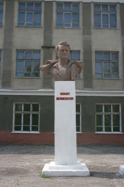 Памятник Олегу Кошевому