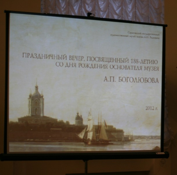 День рожденья А.П. Боголюбова в Радищевском музее