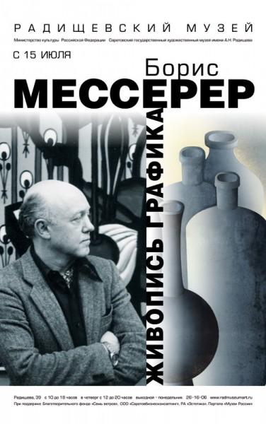В Радищевском музее открылась выставка Бориса Мессерера
