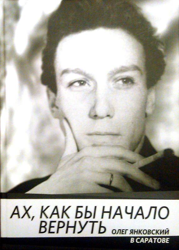 «Ах, как бы начало вернуть…»: в рамках фестиваля состоялась презентация новой книги о Янковском
