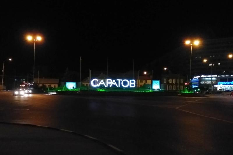 Саратов. Славянская площадь