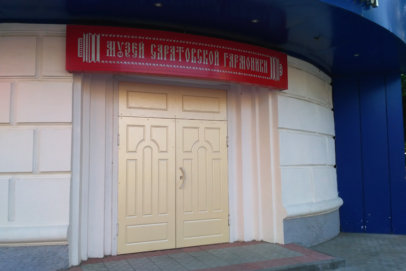 Музей саратовской гармоники