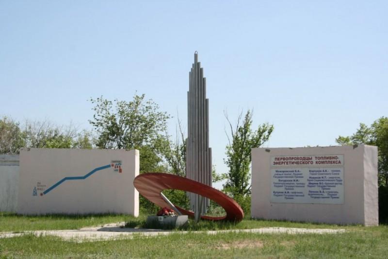 Монумент в честь первопроходцев топливно-энергетического комплеса