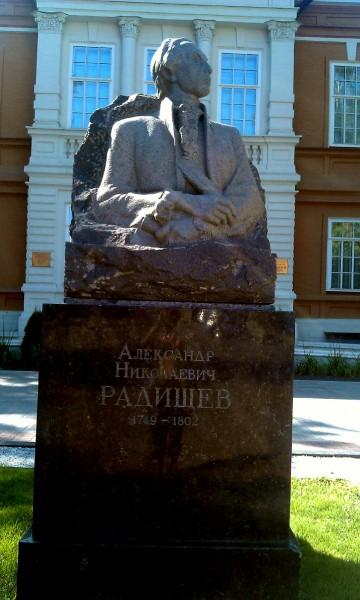 Памятник А.Н. Радищеву