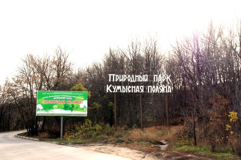Экотуризм в Саратовской области