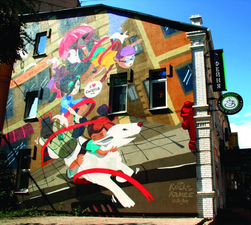 Стрит-арт по-европейски в Саратове