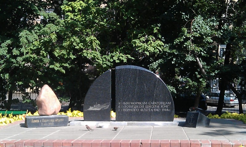 Памятник юным морякам-саратовцам соловецкой школы юнг