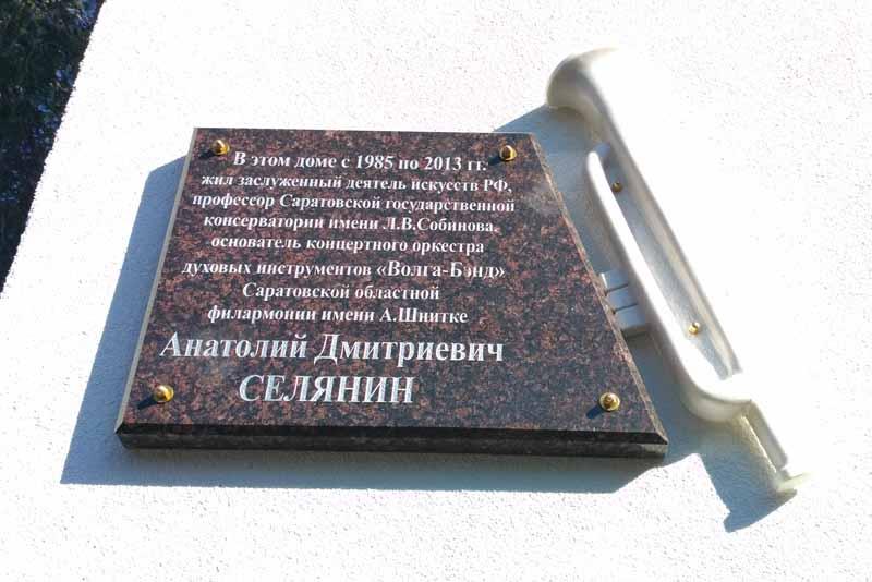 В краеведческом музее откроется выставка «Анатолий Селянин. Посвящение мастеру»