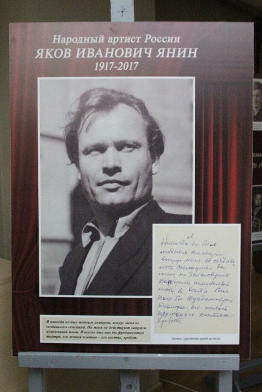 К 100-летию Якова Янина в театре драмы открылась выставка