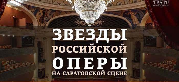 Театр оперы и балета приглашает на новый фестиваль «Звезды российской оперы на саратовской сцене»