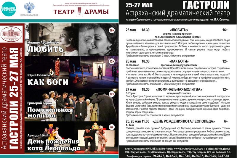 В театре драмы пройдут гастроли Астраханского драмтеатра