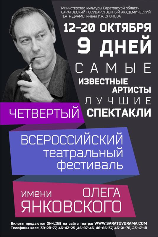 Афиша театров саратов на октябрь 2016 стоимость билета в музей газа