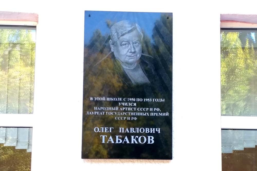мемориальная доска Олегу Табакову