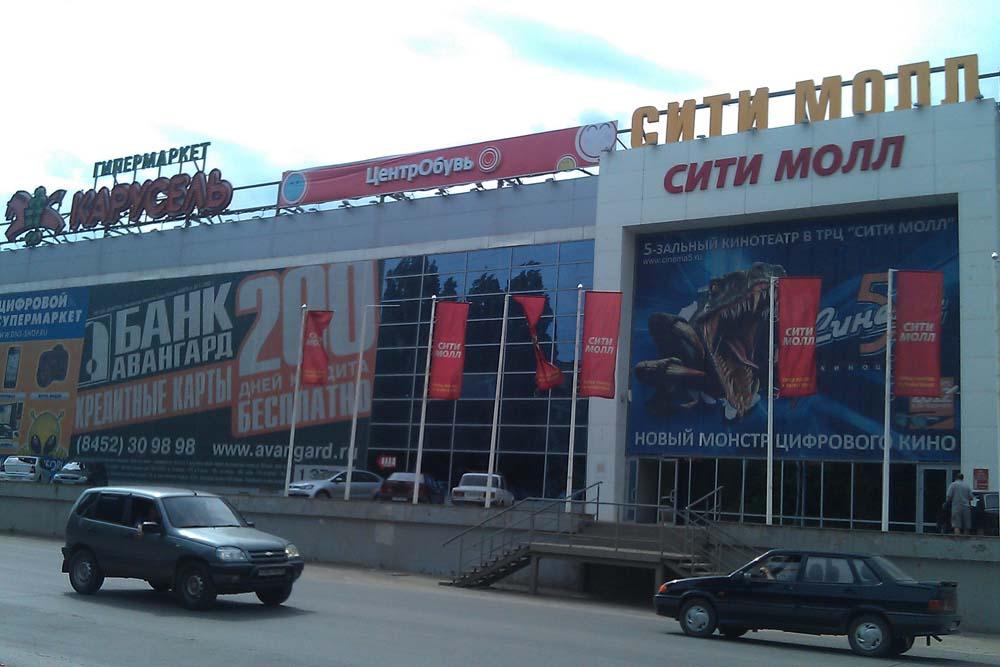 Торговый центр Сити Молл, Кинотеатр Синема 5