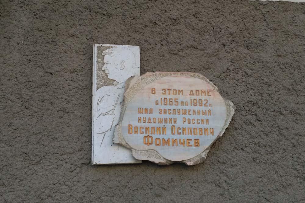 Мемориальная доска художнику Василию Фомичеву