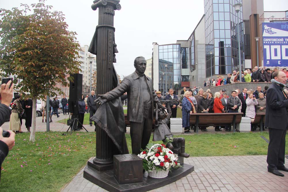 В Саратове открыли памятник Юрию Петровичу Киселеву