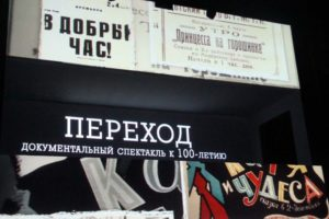 """100-летие ТЮЗа. Спектакль """"Переход"""""""