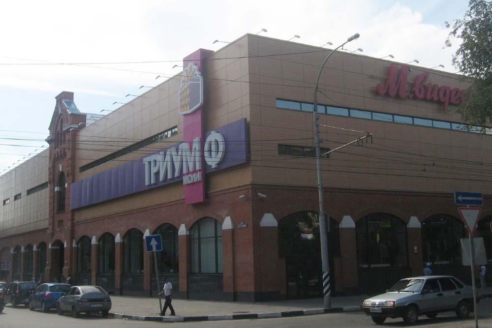 Торговый центр Триумф Молл