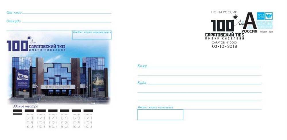 Вековой юбилей Саратовского ТЮЗа запечатлен на почтовом конверте