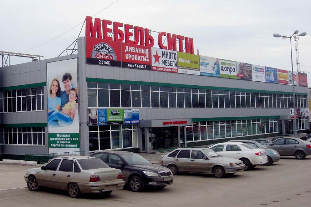 Торговый центр Мебель Сити