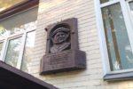 Здание консульства Германии / Здание аэроклуба. Мемориальная доска Гагарину