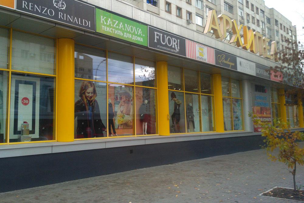 Торговый центр «Архипелаг»