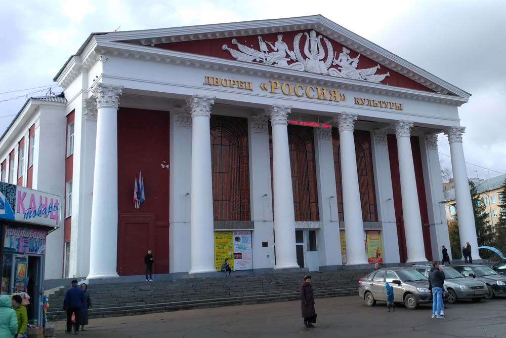 Дворец культуры «Россия»