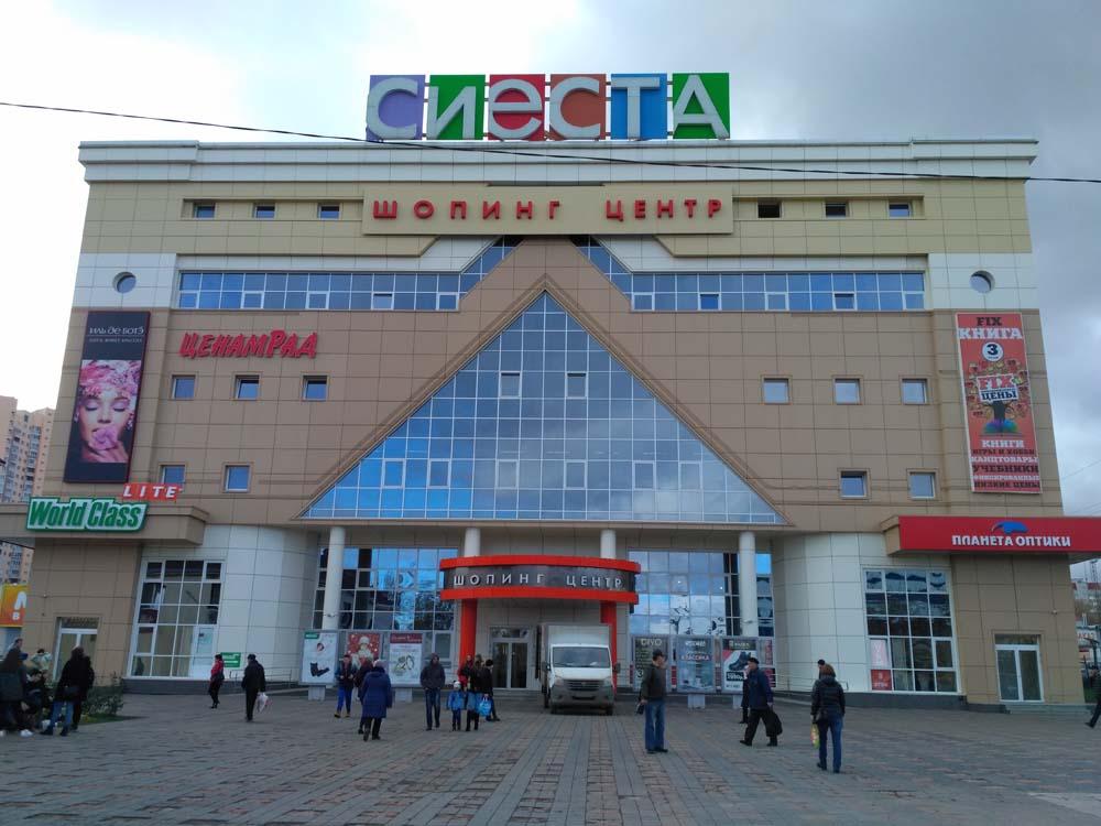 Торговый центр «Сиеста»