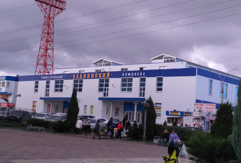 Универсальный комплекс «Славянский»