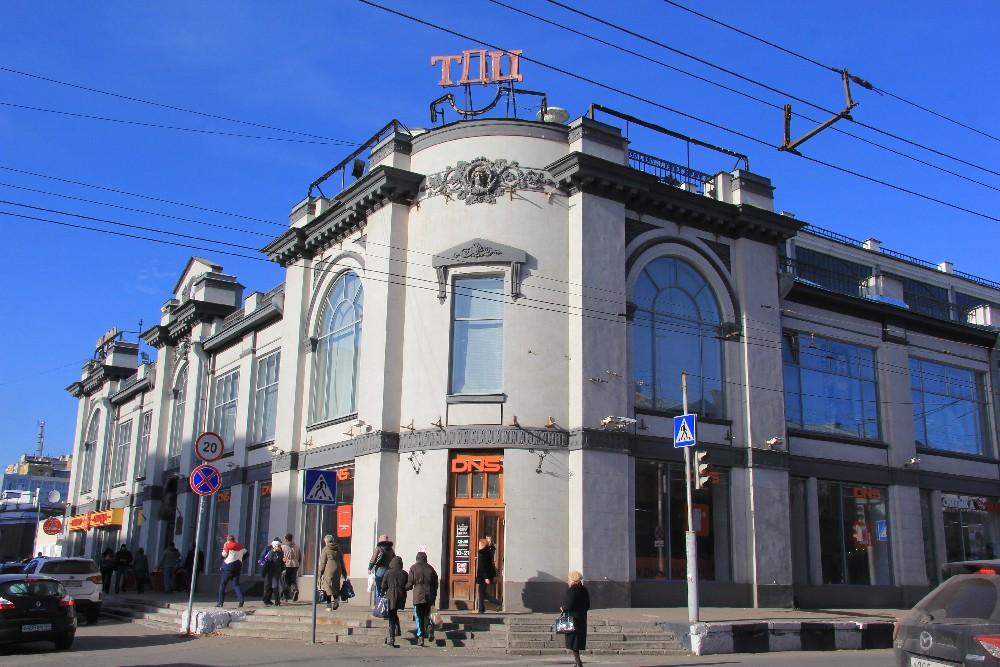 Торговый дом Центральный