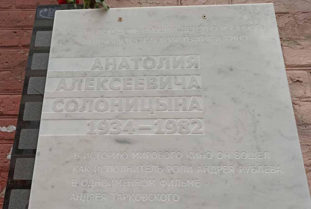 Мемориальная доска Анатолию Солоницыну