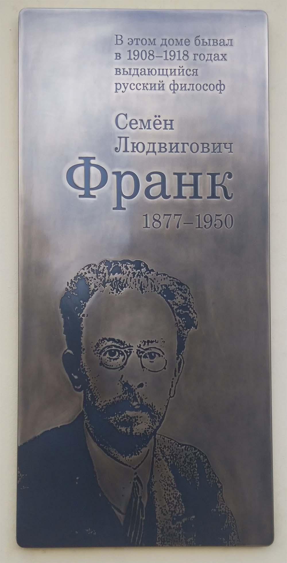 Мемориальная доска философа Семена Франка