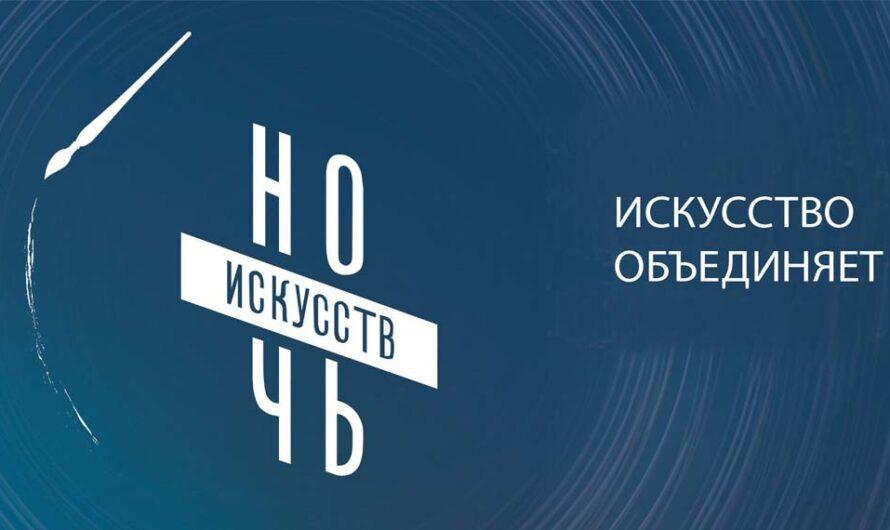 Ночь искусств-2020 в Саратове. Афиша онлайн и офлайн