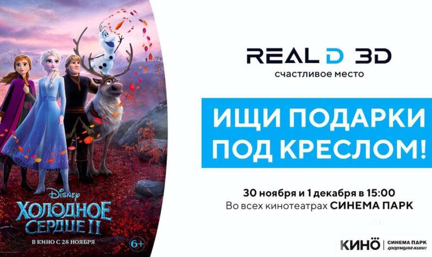 Жители Саратова смогут выиграть подарки на показах анимационного приключения Disney «Холодное сердце 2» формате RealD 3D