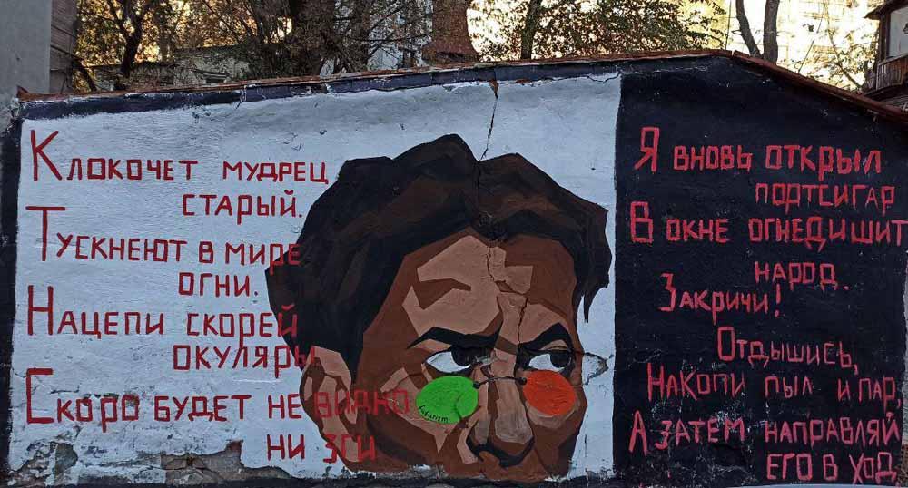 Граффити с Маяковским