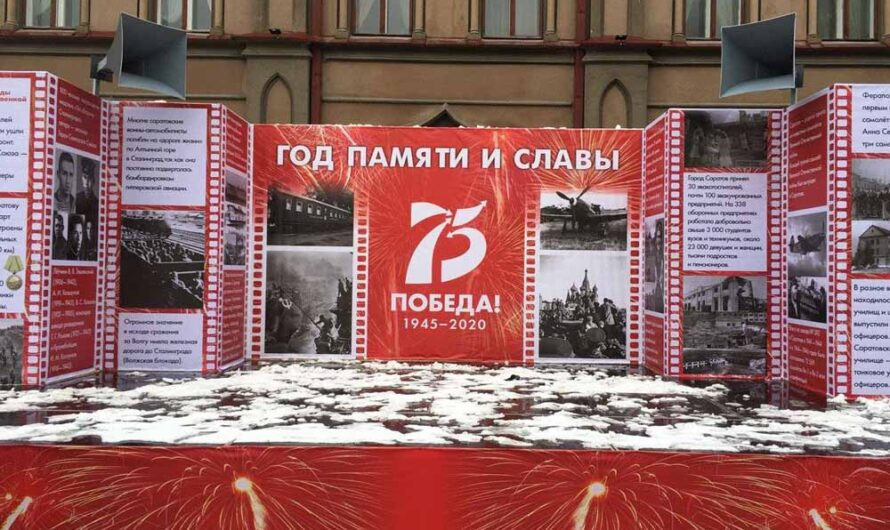 У консерватории открылась площадка, посвященная 75-летию Победы