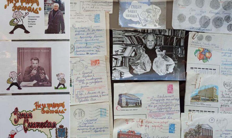 На Саратовском главпочтамте открылась выставка, посвященная передаче «Не за тридевять земель»