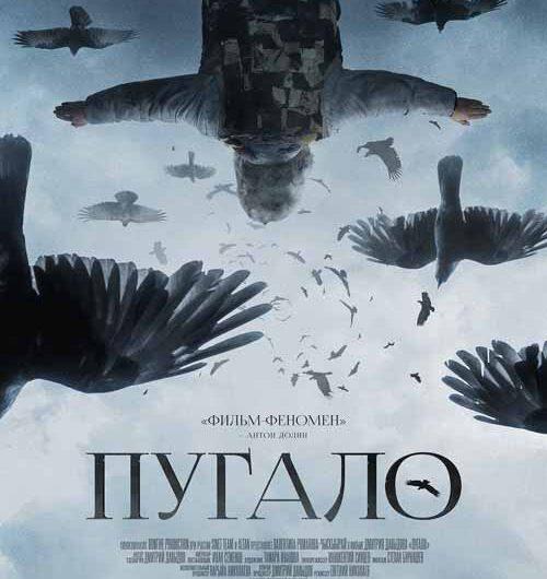 Фильм «Пугало» выходит на большие экраны